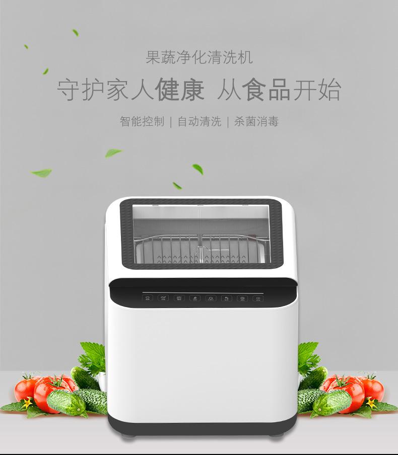 STY03家用果蔬清洗机介绍