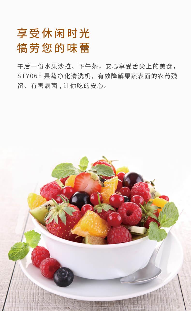 蔬菜清洗机_1