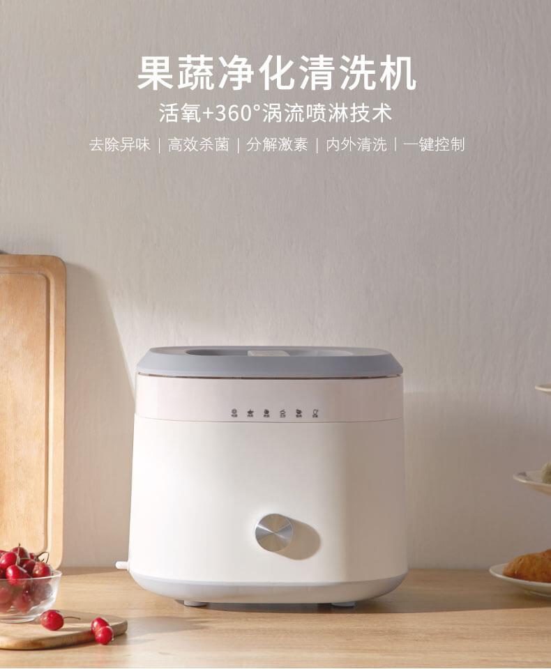 家用果蔬清洗机